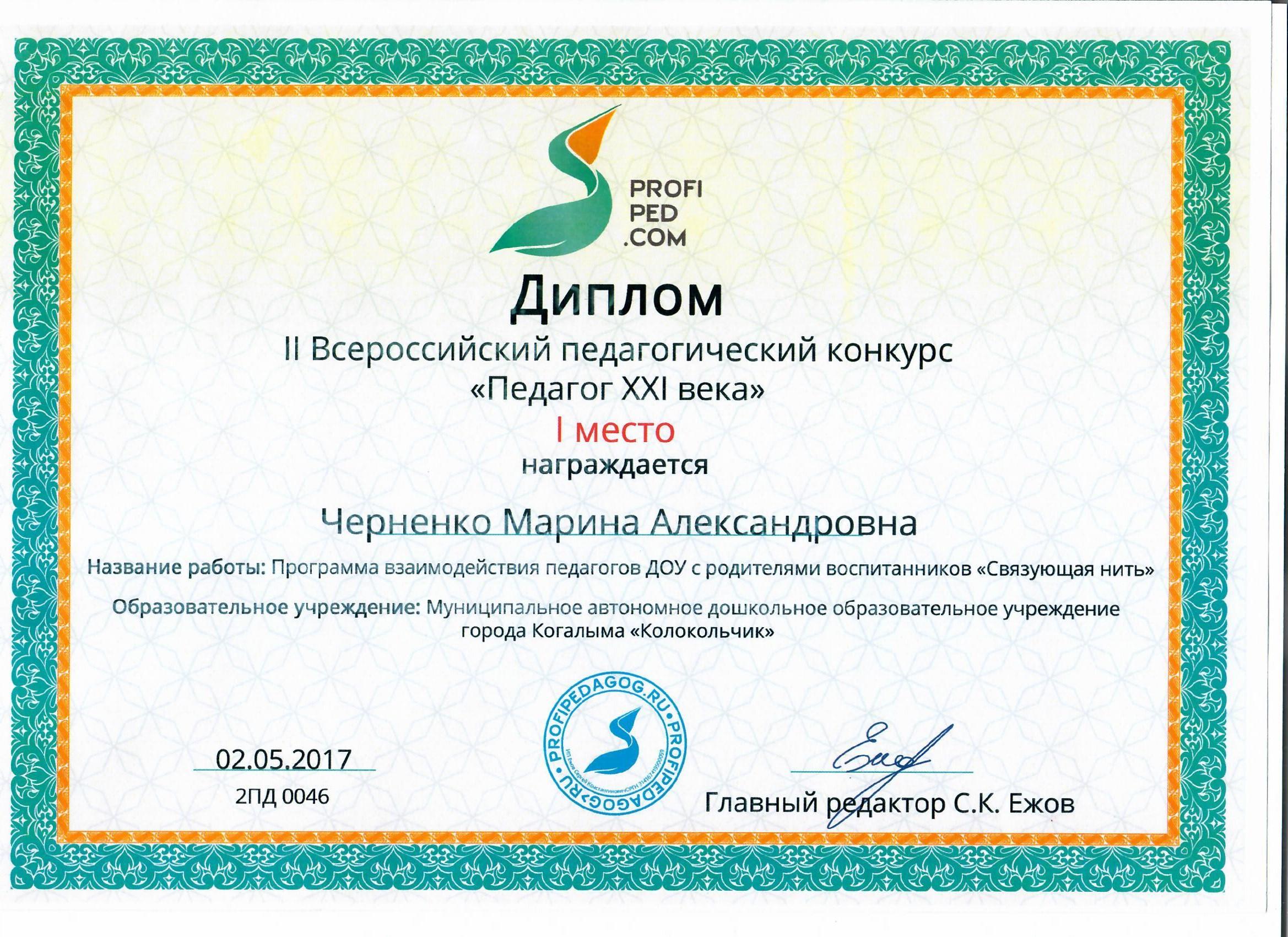 Всероссийский конкурс педагог 2017