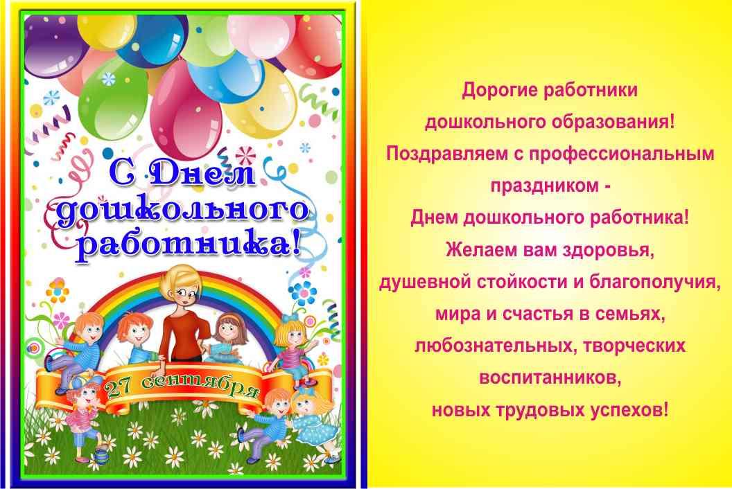 Картинки по запросу день дошкольного работника анимашки
